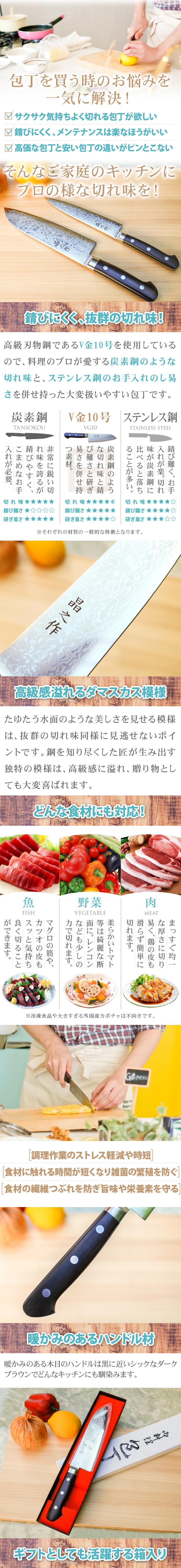 運動会・ハイキング!秋のお弁当応援フェア〜ダマスカス包丁〜