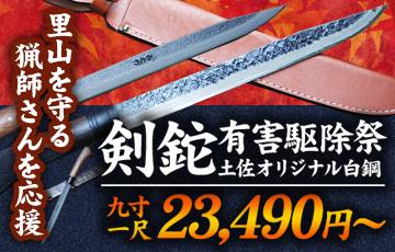 9寸〜1尺剣鉈|有害駆除祭