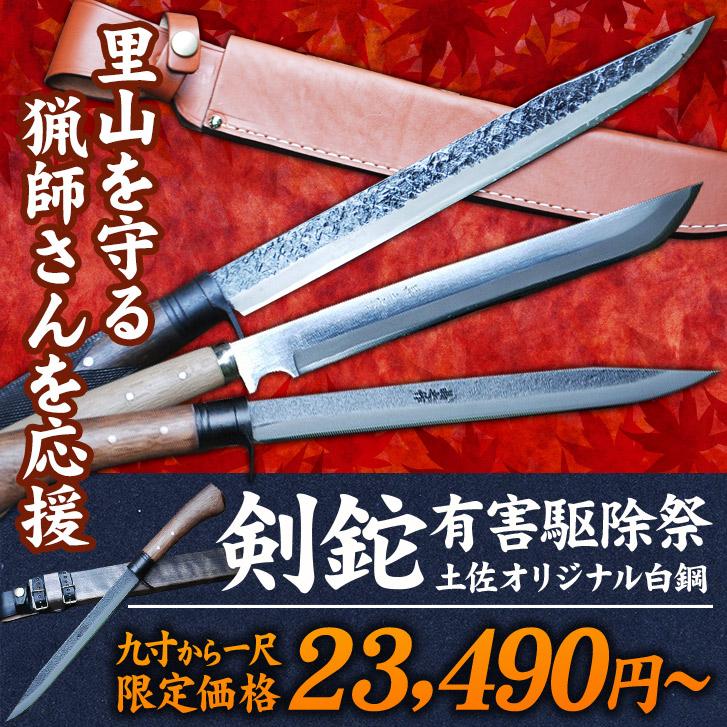 9寸〜1尺剣鉈 有害駆除祭
