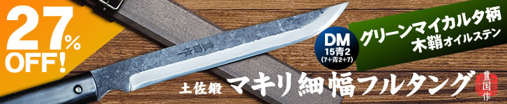 土佐鍛マキリ細幅 フルタング 両刃