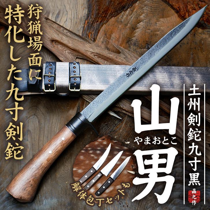 土州剣鉈九寸|山男
