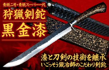 狩猟剣鉈300黒金漆