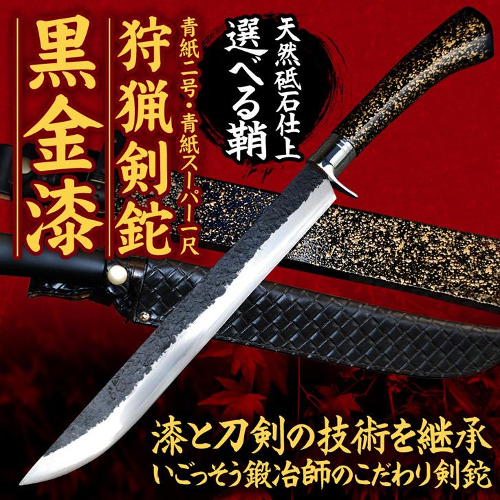 豊国 黒金漆 剣鉈
