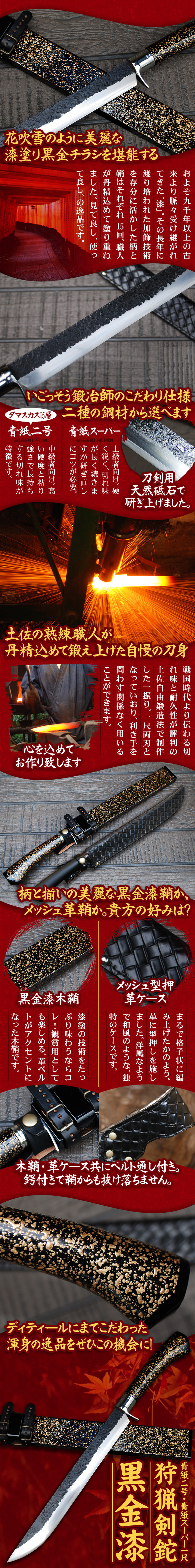 豊国 黒金漆 剣鉈説明