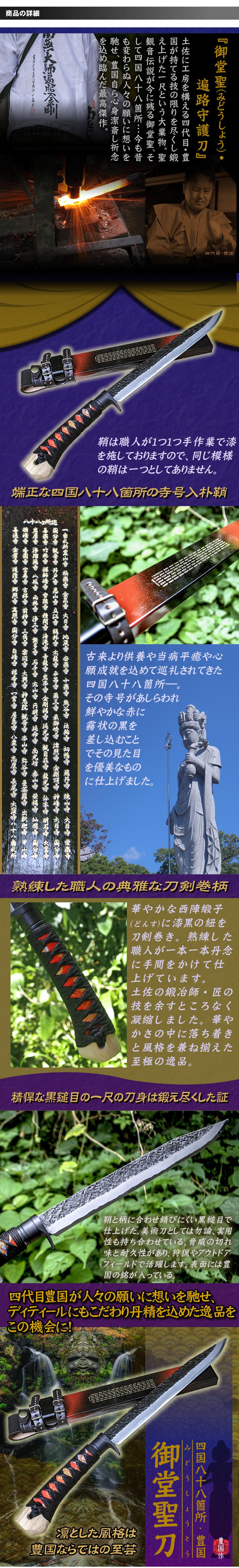 豊国作 御堂聖(みどうしょう)・遍路守護刀 一尺