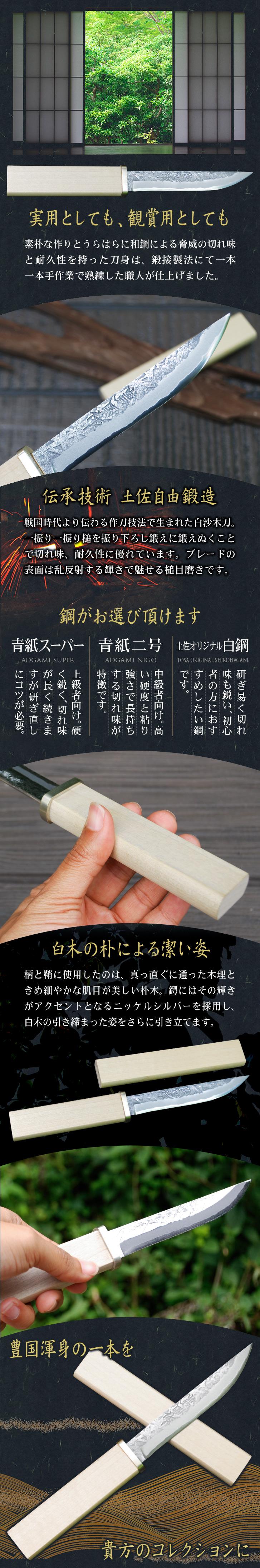 四代目豊国作 白沙木小刀(しらさぎしょうとう)参寸九分(白 青 青SU)