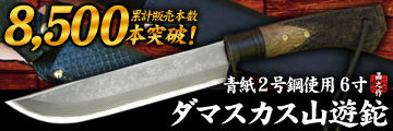 トヨクニ 6寸剣鉈  アウトドアナイフ