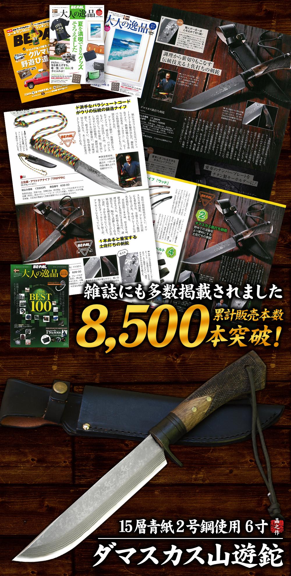 雑誌掲載 1800本突破 山遊鉈 黒ケース 緑ケース