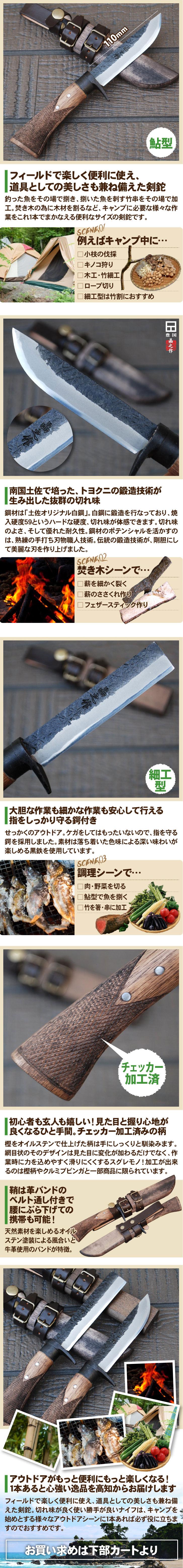 MINI剣鉈
