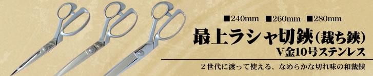 最上ラシャ切鋏(截ち鋏)