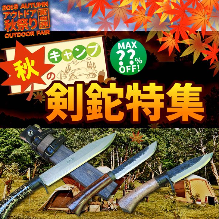 【現品限り】農山林収穫祭