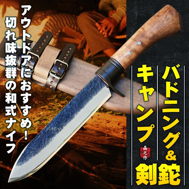 バドニング&キャンプ剣鉈