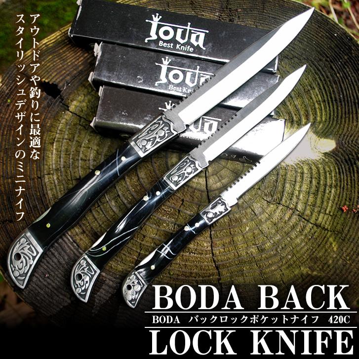 BODAバックロックナイフ