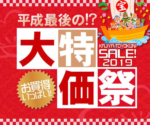 平成最後の大特価祭