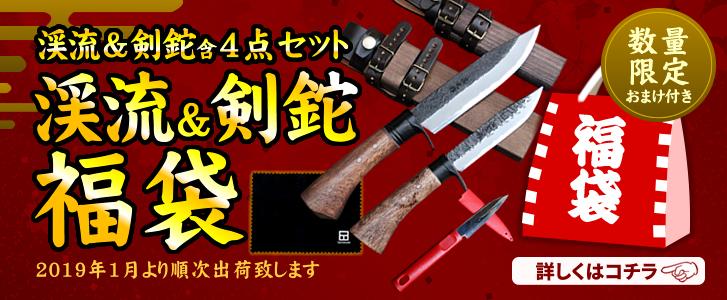 渓流剣鉈袋