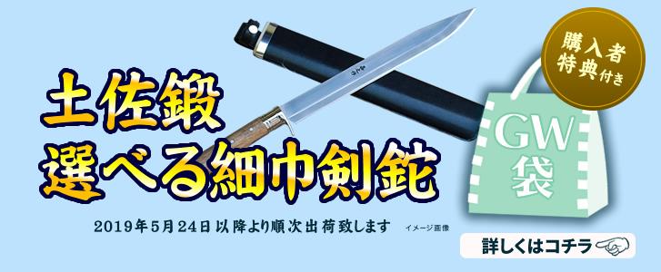土佐鍛細巾剣鉈 選べる刀身