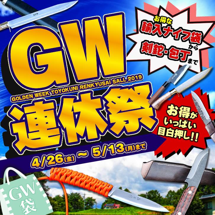 GW連休祭2019