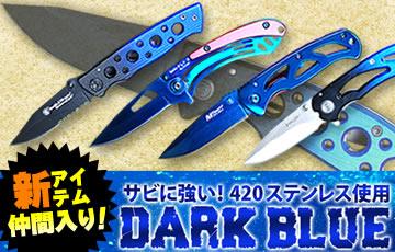 洋式ナイフ[DARK BLUE]