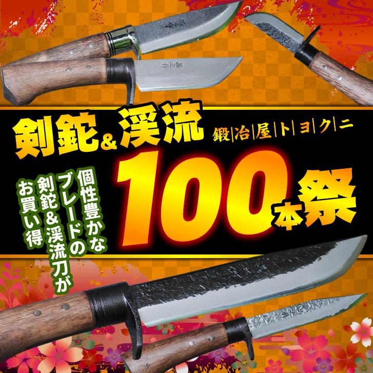 100本祭