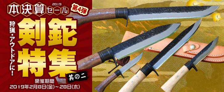 トヨクニ剣鉈