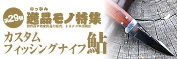 逸品モノ特集第29弾