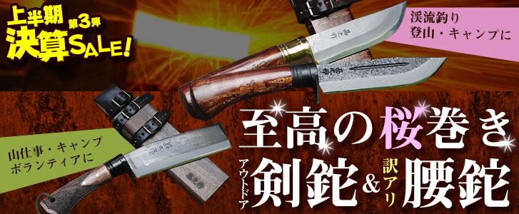 土佐鍛フロンティア剣鉈&腰鉈