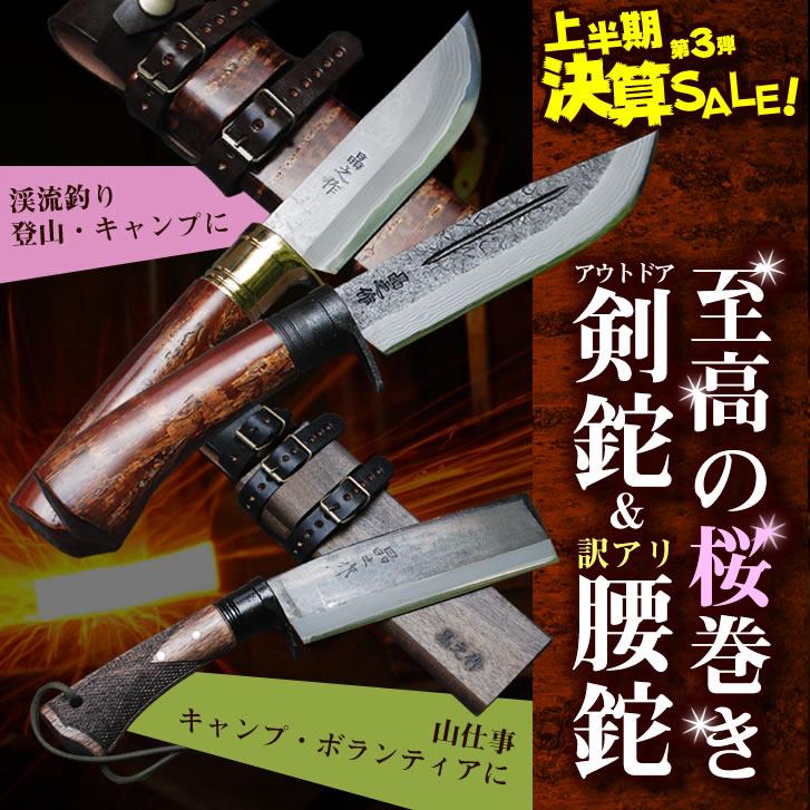 上半期決算セール2019 土佐鍛フロンティア剣鉈&腰鉈 【現品限り】
