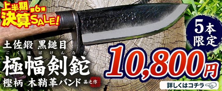 極幅剣鉈6寸