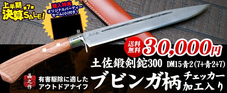 土佐鍛剣鉈300