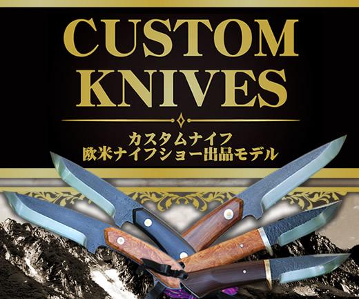 欧米ナイフショー出品モデル カスタムナイフ