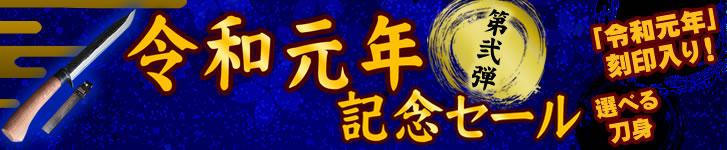 令和元年記念セール