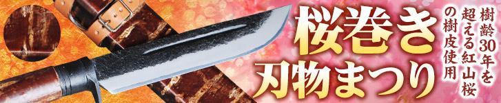 春の渓流刀フェア開催!
