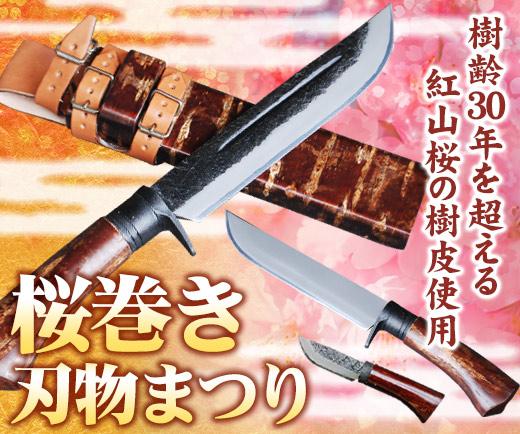 桜剣鉈祭り