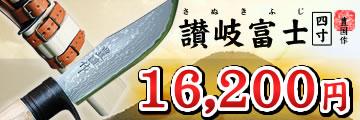 讃岐富士 均一セール