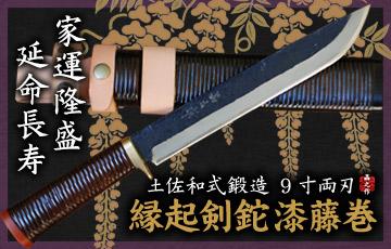 縁起剣鉈9寸 漆藤巻