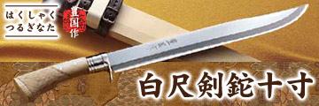 白尺剣鉈十寸