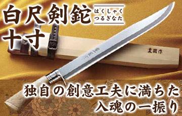 豊国作 白尺剣鉈(はくしゃく つるぎなた)十寸