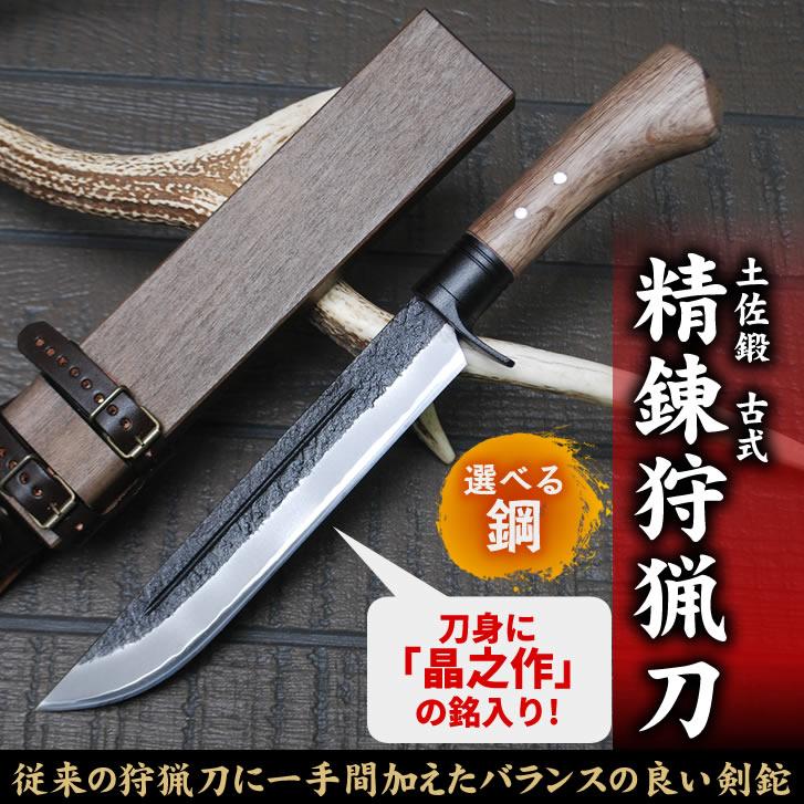 土佐鍛 古式精錬狩猟刀