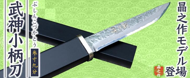 晶之作 武神小柄刀