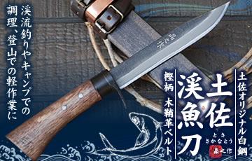 土佐渓魚刀