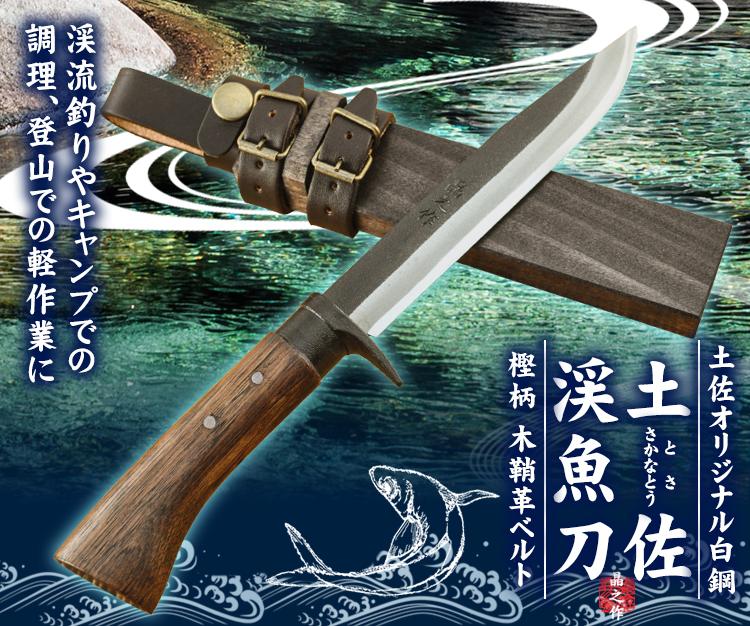 土佐魚渓刀