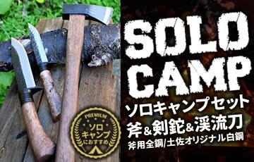 ソロキャンプセット|斧 剣鉈 渓流刀 3本セット