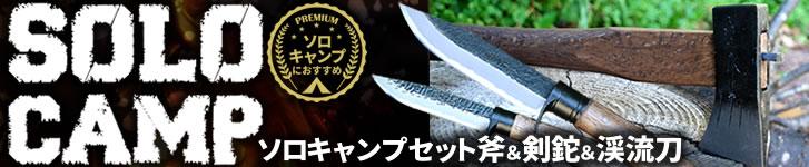 ソロキャンプ 斧&剣鉈&渓流刀