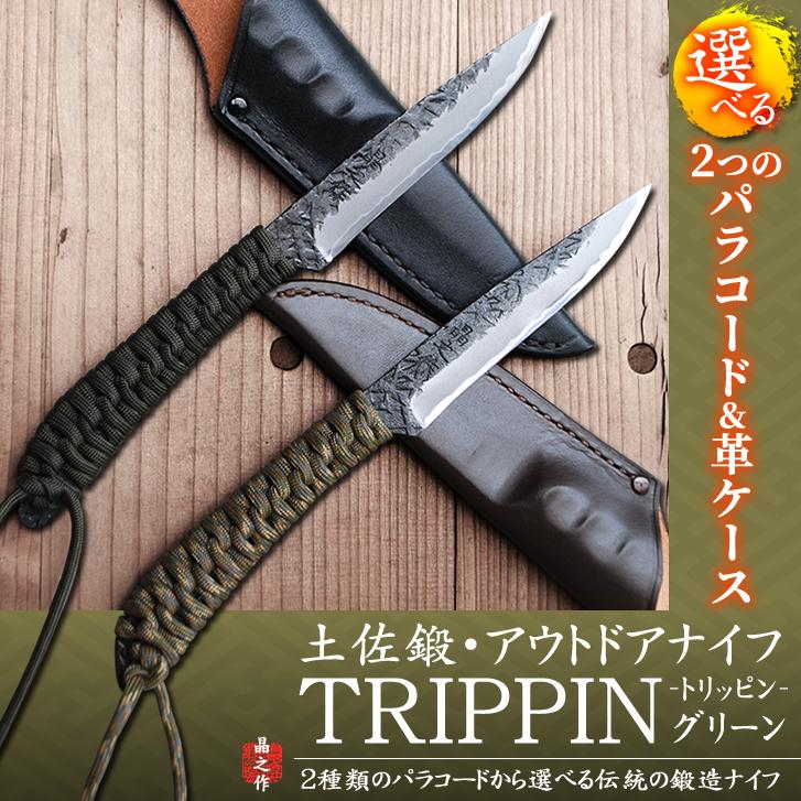土佐鍛・アウトドアナイフ TRIPPIN(トリッピン) 2020モデル