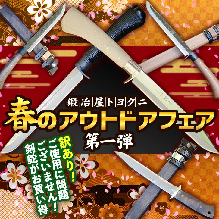 春のアウトドア特集 第一弾)
