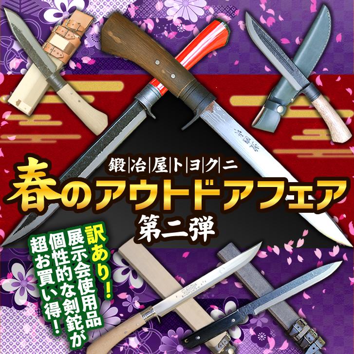 春のアウトドア特集 第二弾)