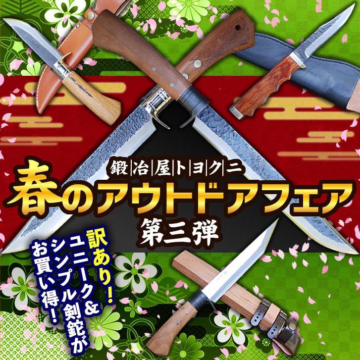 春のアウトドア特集 第三弾)