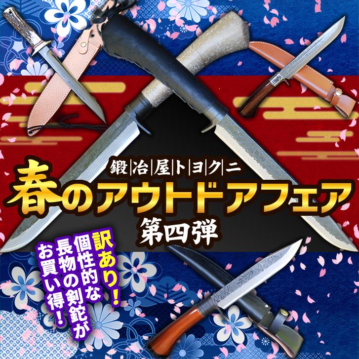 春のアウトドア特集 第四弾)