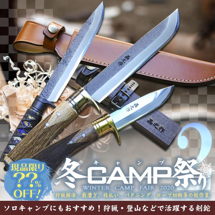 冬のキャンプ祭り2020