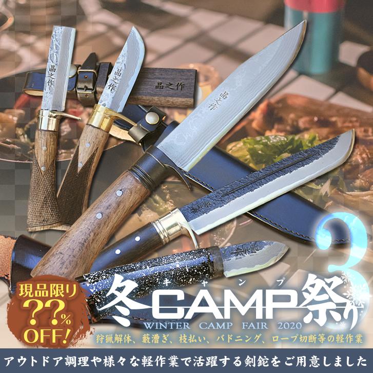 冬のキャンプ祭り2020 第3弾